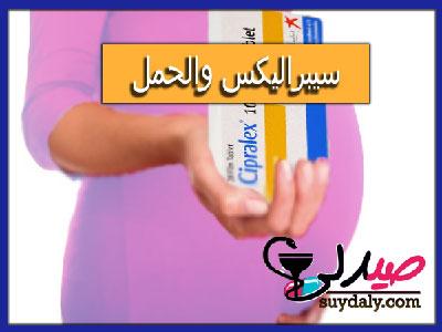 سبراليكس علاج الاكتئاب والحمل والرضاعة