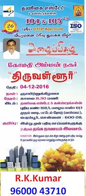 Thiruvallur Plots - Gomathi Amman Nagar - Inauguration Function Invitation