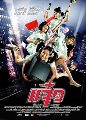 Jaew (2004) แจ๋ว