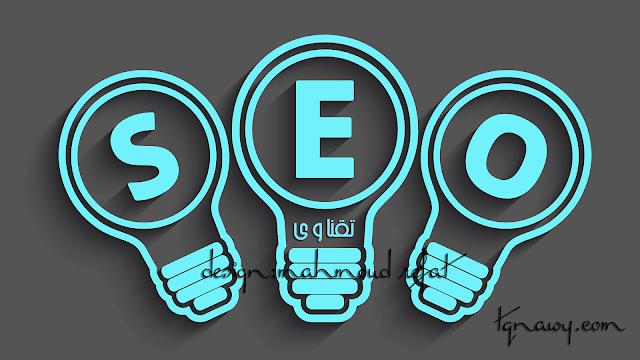 كيف تتصدر نتائج البحث - تحسين محركات البحث SEO