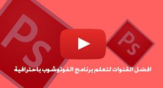 افضل قنوات اليوتوب لتعلم برنامج الفوتوشوب باحترافية