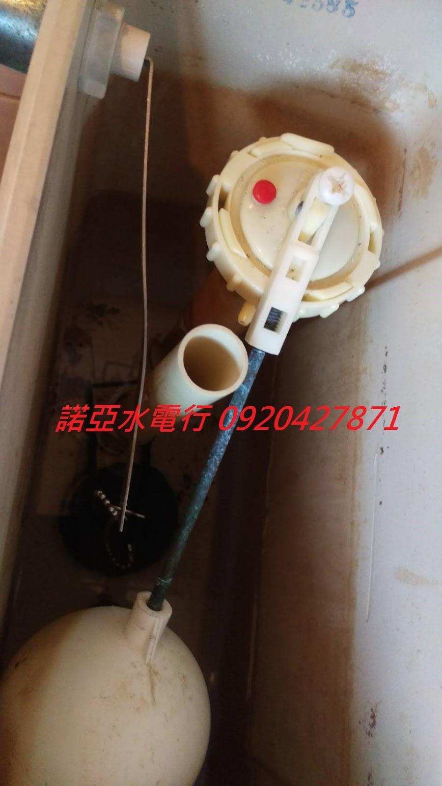 馬桶蓋 零件 把手 漏水 落水頭 馬桶 更換 臺北 文山區 木柵 景美 政大 諾亞 水電-阿豪 0920427871