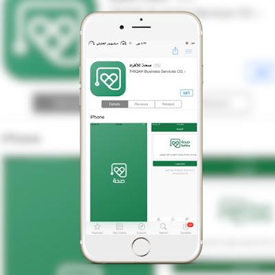 تطبيق للاستشارات الصحية من وزارة الصحة السعودية