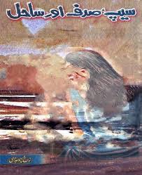 Seep Sadaf Aur Sahil Novel By Rukh Chaudhary