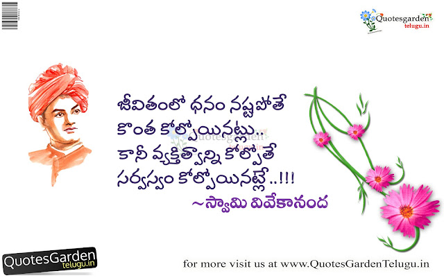 Good morning telugu quotes with swami vivekananda HD wallpapers
