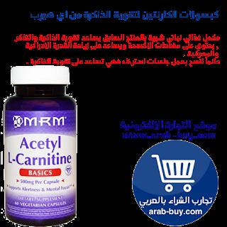 كبسولات الكارنتين للذاكر المنتج الثالث : MRM, Acetyl L-Carnitine, 500 mg, 60 Veggie Caps