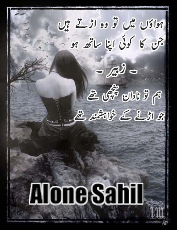 Urdu Shayri