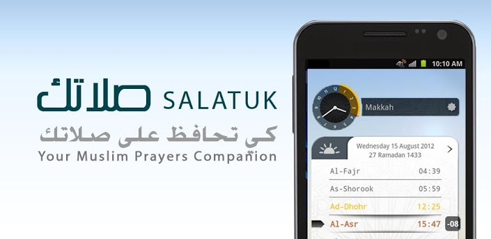 تحميل برنامج صلاتك Salatuk لمعرفة مواقيت الصلاة واتجاه القبلة  في مدن وقرى جميع دول العالم للاندرويد و الايفون والكمبيوتر