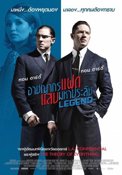 Legend (2016) อาชญากรแฝด แสบมหาประลัย [HD]