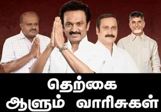 Heir   Political   கதைகளின் கதை   News 7 Tamil