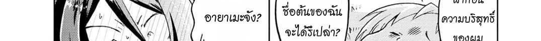 อ่านการ์ตูน Koisuru Yankee Girl ตอนที่ 2 หน้าที่ 86
