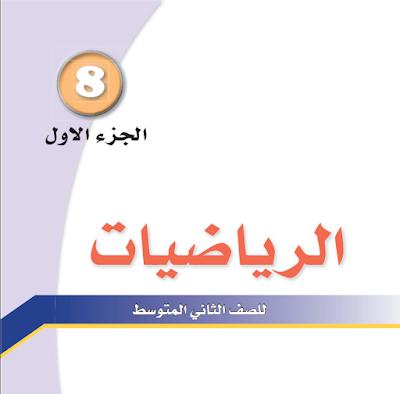 كتاب الرياضيات للصف الثاني المتوسط الجزء الأول المنهج الجديد 2017- 2018