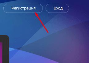 Регистрация в Pro100babki