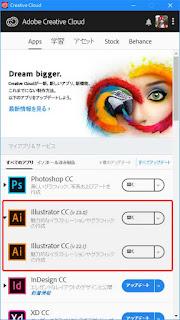 AdobeCCデスクトップアプリ2