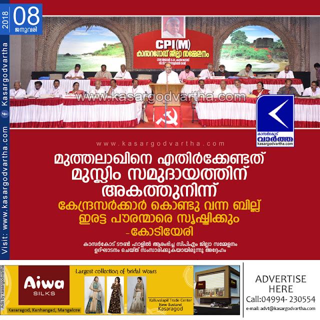 Kasaragod, Kerala, News, Kodiyeri Balakrishnan, CPM, Inauguration, UDF, BJP, Congress, District-conference, Top-Headlines, Kodiyeri Inaugurates CPM Kasaragod District Conference.