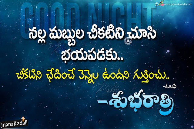 telugu quotes, life quotes in telugu, online good night quotes in telugu, telugu messages on life