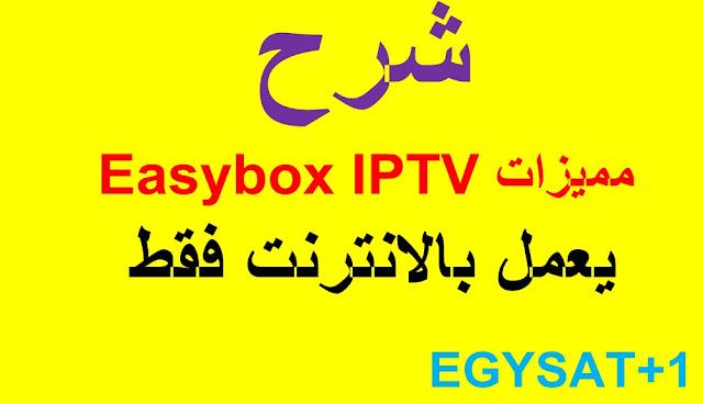 تعرف على جهاز Easybox IPTV رسيفر الجيل الرابع المطور يعمل بالانترنت فقط