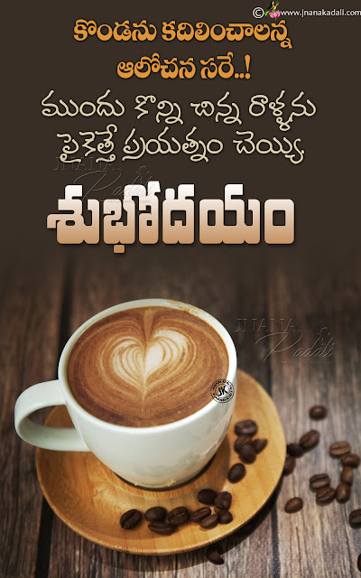 telugu quotes, inspirational words in telugu, best good morning messages in telugu