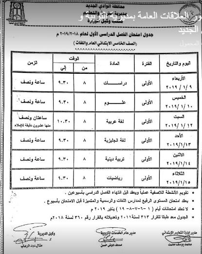 جدول امتحانات الصف الخامس الابتدائي محافظة الوادي الجديد