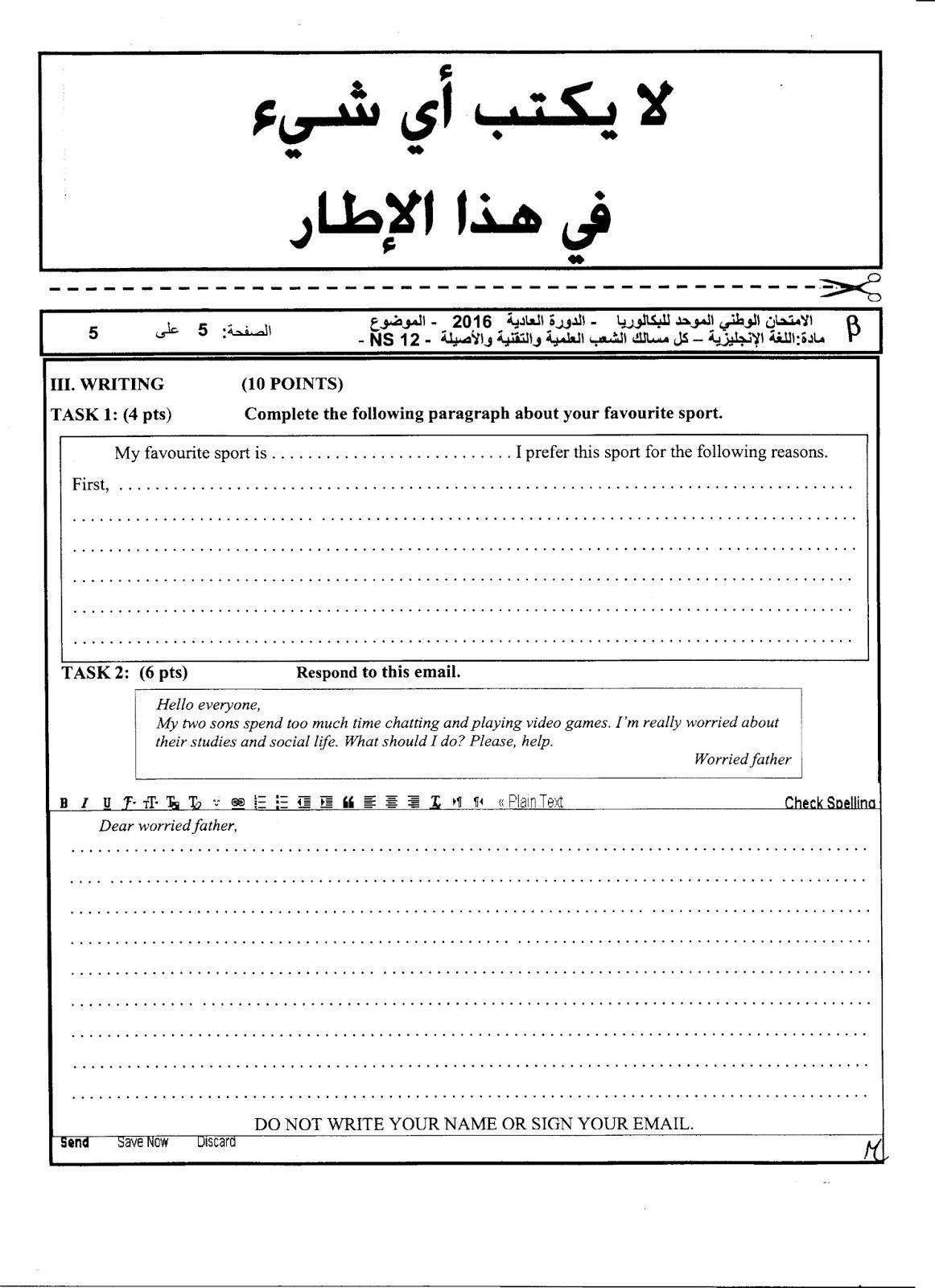 exam bac morocco Activecomp - certified toolbar.