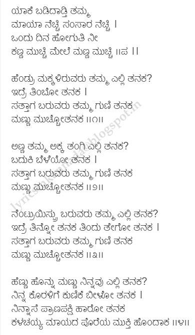 Yake badidadti tamma song lyrics in Kannada