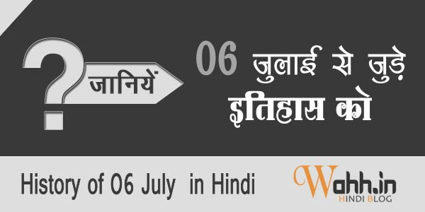 6-July-Aaj-Ka-itihaas-History