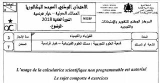 موضوع الامتحان الوطني مادة الفيزياء و الكيمياء2018 خيار فرنسية-مسلك العلوم الفيزيائية