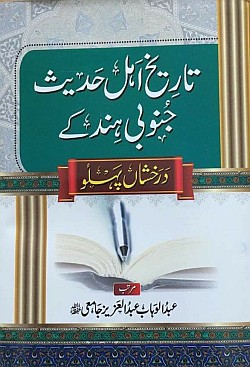 tareekh-ahlehadith-south-india-book