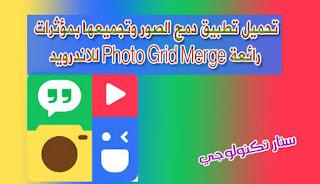 تطبيق دمج الصور Photo Grid Merge