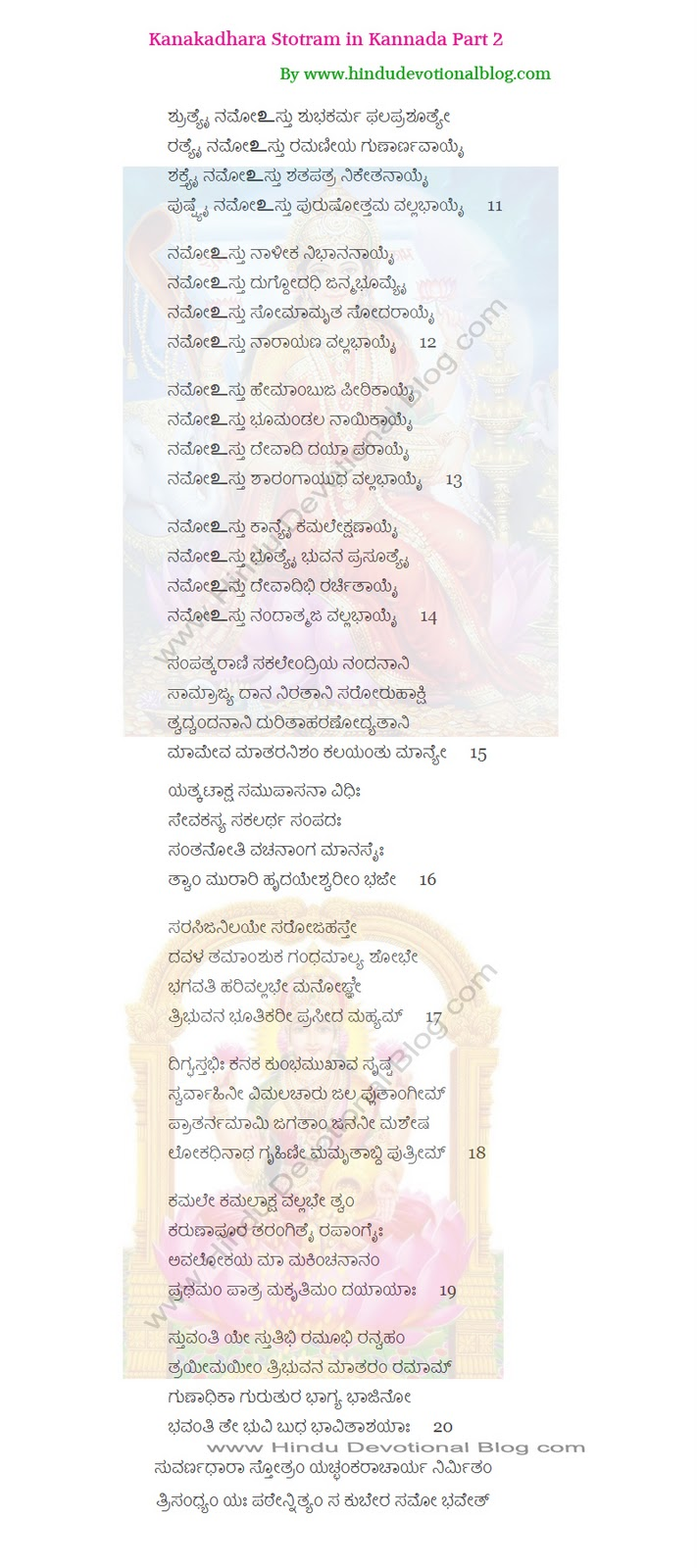 Kanakadhara Stotram Lyrics In Epub Download