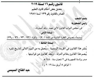 قانون التعليم الجديد 2019 تعرف علي قانون التعليم المصري الجديد المنشور في الجريدة الرسمية