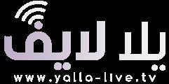 يلا لايف - للبث المباشر | yalla live