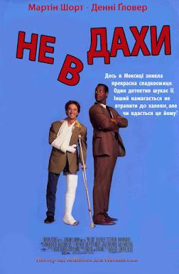 Невдахи (1991) українською онлайн