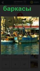 На причале около торговых рядов на берегу бросили свой якорь несколько баркасов