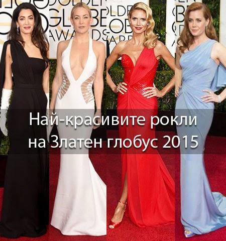 25 звезди в красиви рокли на наградите Златен глобус 2015