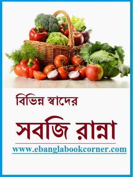 Bangladeshi misti recipe in bangla youtube.