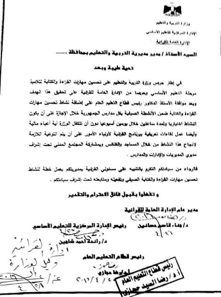 فاكس وزارة التربية والتعليم بشأن اضافة نشاط القراءة والكتابة ضمن الانشطة الصيفية 847_n