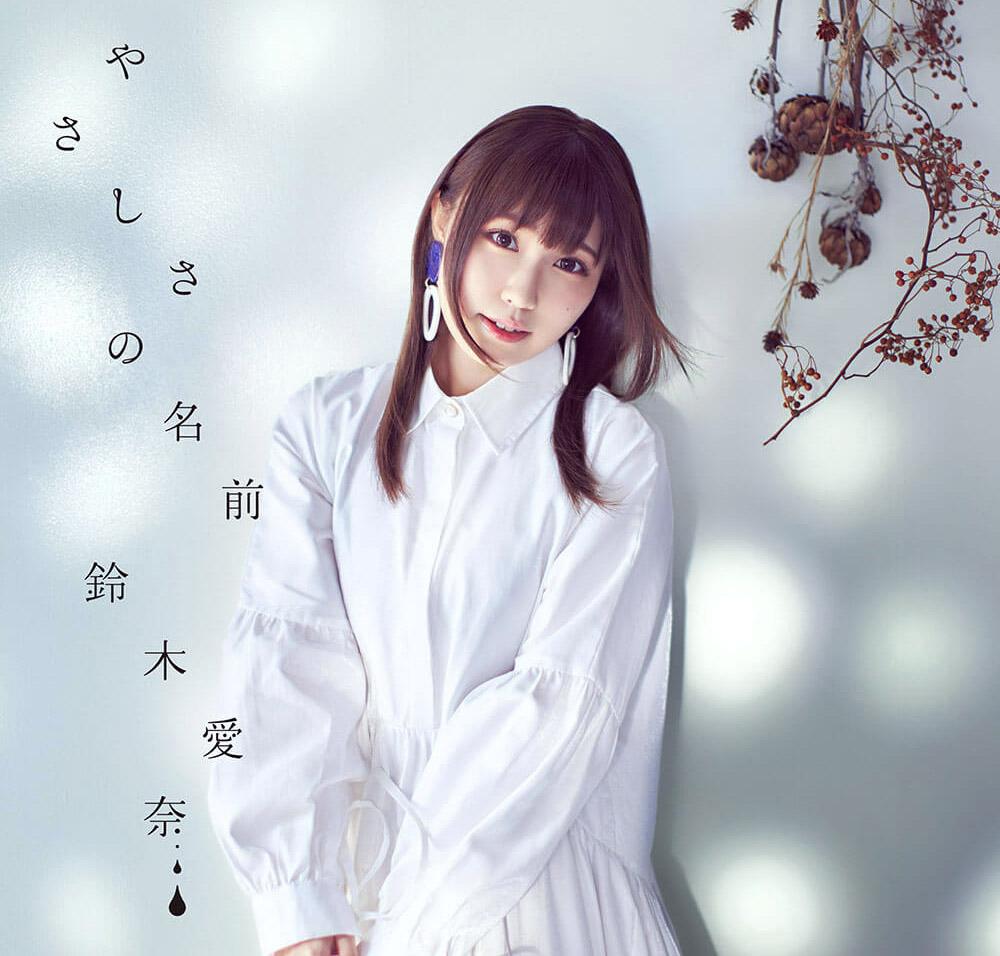 鈴木愛奈 / やさしさの名前 mp3