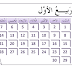 The Months of the Hijri Year - PowerPoint