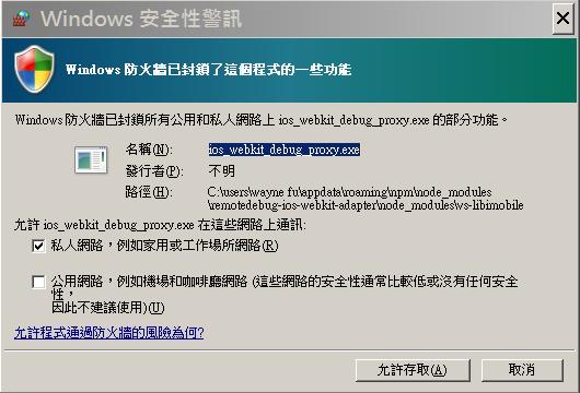 chrome-ios-device-debug-tool-2.png-利用 Chrome 對 iOS 裝置進行除錯(iPhone、iPad)的絕佳方案