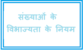 Divisibility Rule of Numbers in Hindi pics