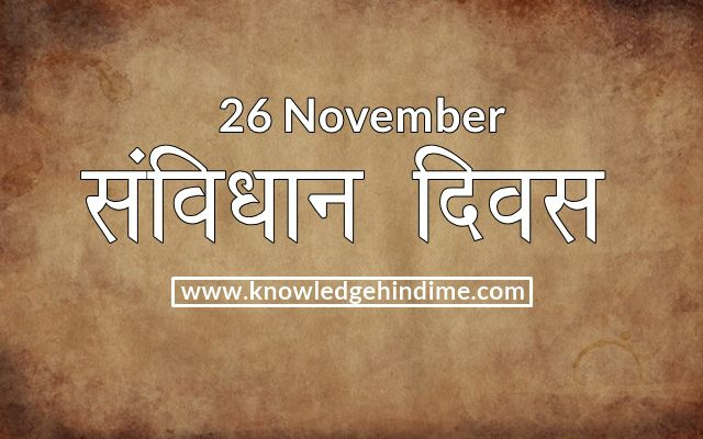 26 Novembar Constitution Day samvidhan diwas In Hindi