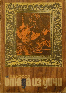 Обложка книги Е.В. Косов Блюда из дичи