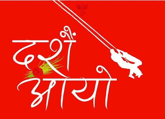 Dashain 2077: When is dashain in 2020 (2077)