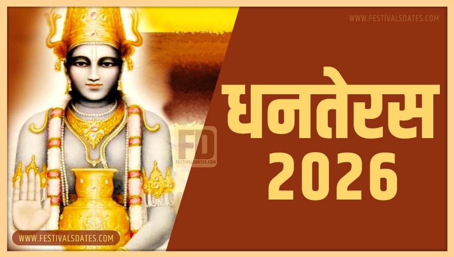 2026 धनतेरस तारीख व समय भारतीय समय अनुसार