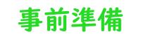 mataponの節約生活研究所:【生活】国保・年金に関する手続の方法まとめ(切替手続と減免申請についての忘備録)