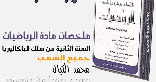 تحميل كتاب في رحاب الفلسفة أولى باك pdf