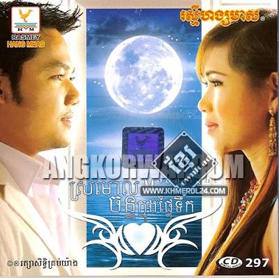 RHM CD VOL 297 | Sromorl chan knong ptey teok