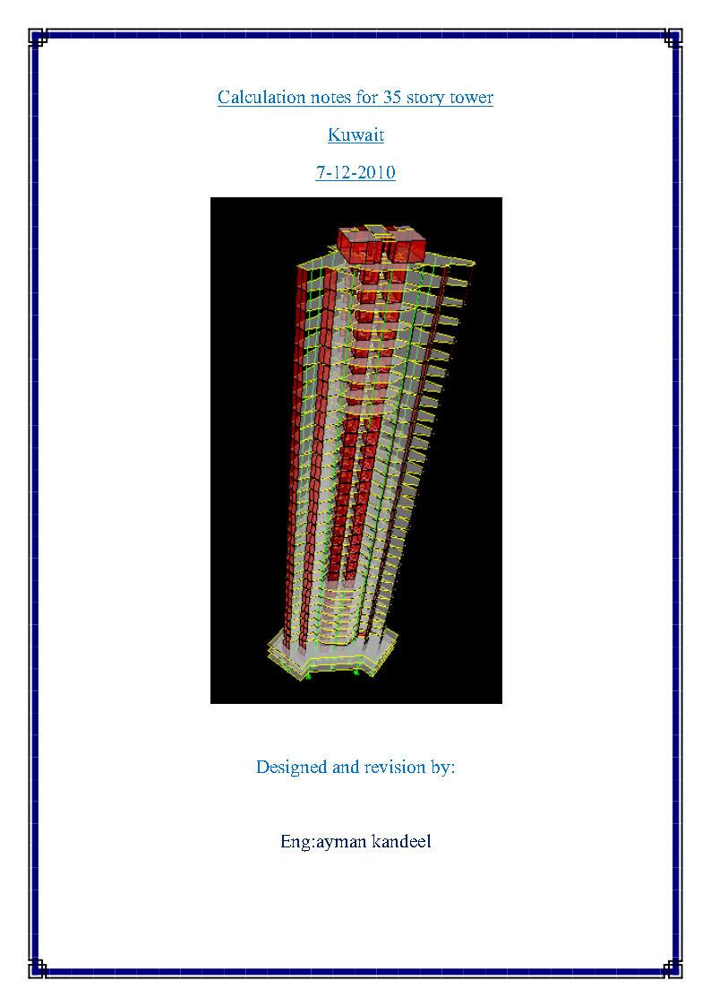 احمال الزلازل والرياح -كتاب pdf عن كيفيه حسابها + شيتات الاكسل الخاصه بالحسابات EXCEL Sheets