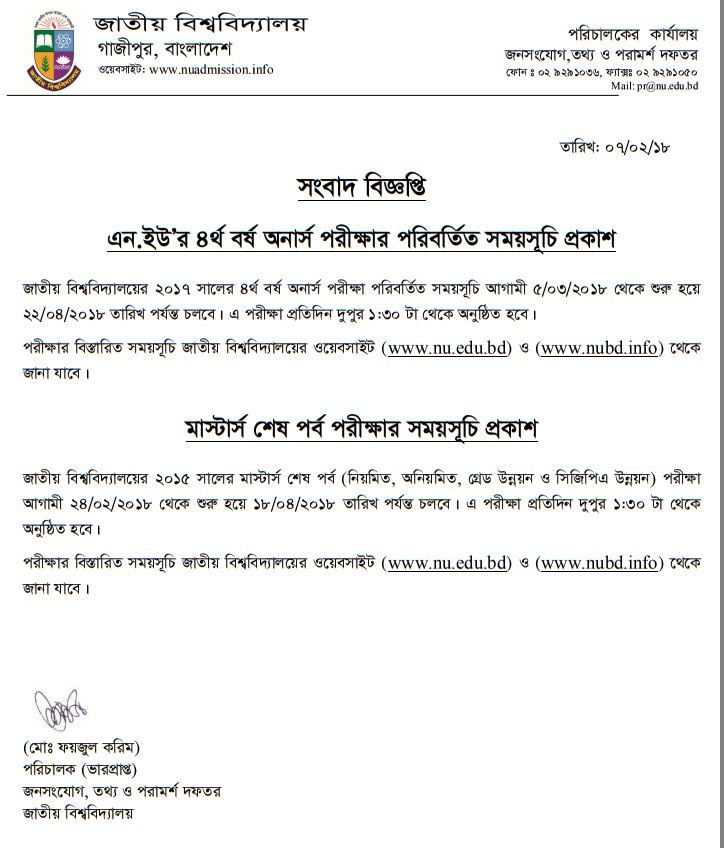 National University Bangladesh Honours 4th year Routine 2017 has been Revised. According to The Revised Routine Honours, 4th year exam start on 05 March 2018 and Deadline 22 April 2018. The Routine download from NU Official Website www nu.edu.bd or nuedu.info.